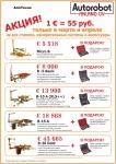Акция по продукции AUTOROBOT от компании АллТехно.
