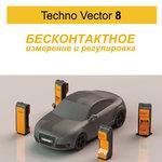 Стенд сход-развал на яму бесконтактный Техно Вектор 8204